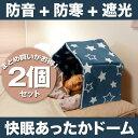 <テレビ紹介されました>【2個セットお得】快眠あったかドーム(U-W051/Q605)(快眠ドーム