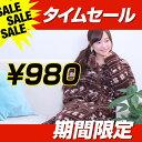 【数量限定】【タイムセール限定価格】着る毛布(毛布 ルームウ...