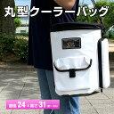 クーラーバッグ☆保冷丸型クーラーバッグ ホワイト U-P73...