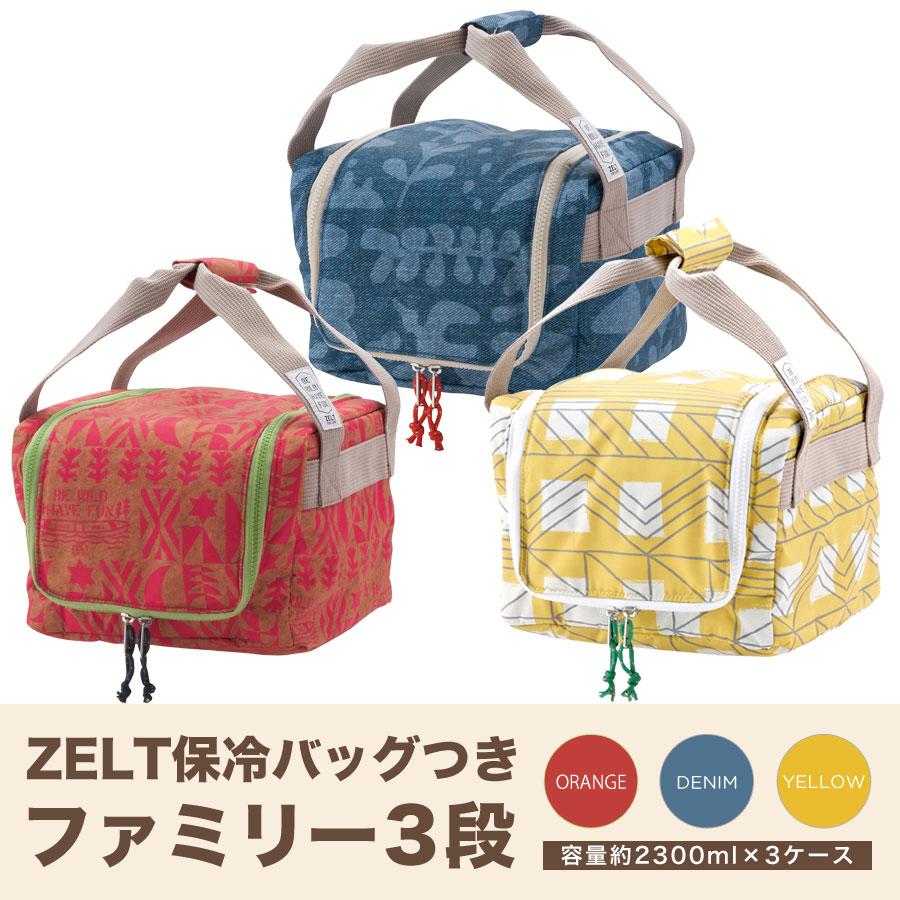 ツェルト『保冷バッグ付きファミリー 3段 ランチボックス』