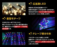 高輝度拡散LED、星形モチーフ、8本のイルミネーションケーブル。