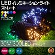 イルミネーション 防水 LED ライト ストレート 30m 300球 屋外 屋外用 クリスマス