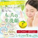 送料無料★ UYEKI 洗顔石鹸 レモンの生せっけん 120...