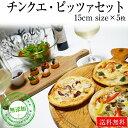 【送料無料】本格ピザ 5種類セット チンクエ・ピッツァセット