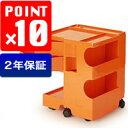 2年保証付きの正規品が送料&代引き手数料無料!ボビーワゴン 2段2トレイ オレンジ