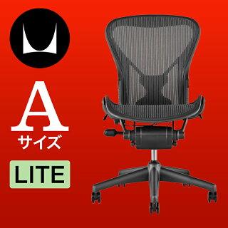 【ライトシリーズ】アーロンチェアグラファイトカラーベースポスチャーフィットライトアームレスAサイズ(AE112NNA-PJG1BB3D01)