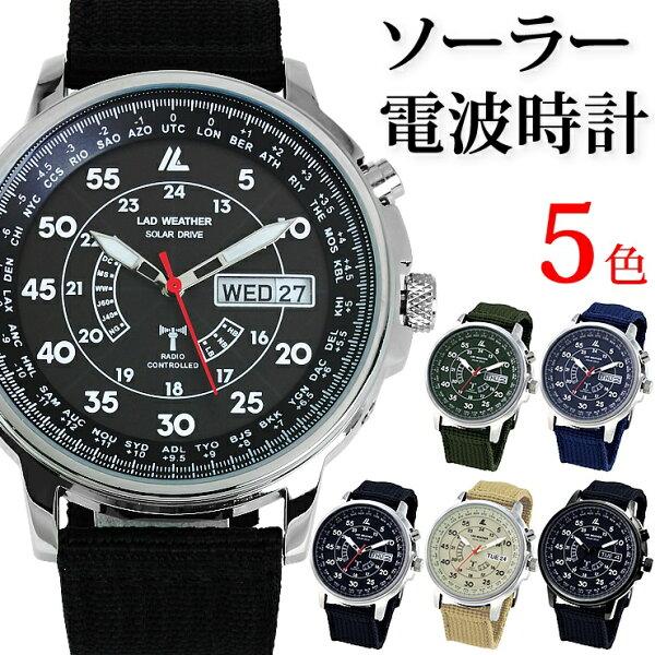 腕時計メンズ電波ソーラー/ソーラー電波100m防水