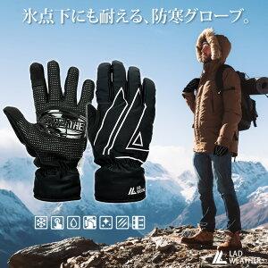 最強の防寒手袋が登場!スマホ対応、防水/防風 機能付き!スキーや登山、バイクや自転車などウィンタースポーツでも使える防寒 グローブ メンズ 男性用 [ LAD WEATHER ラドウェザー ] 滑り止め 透湿性 反射ロゴ タッチパネル対応