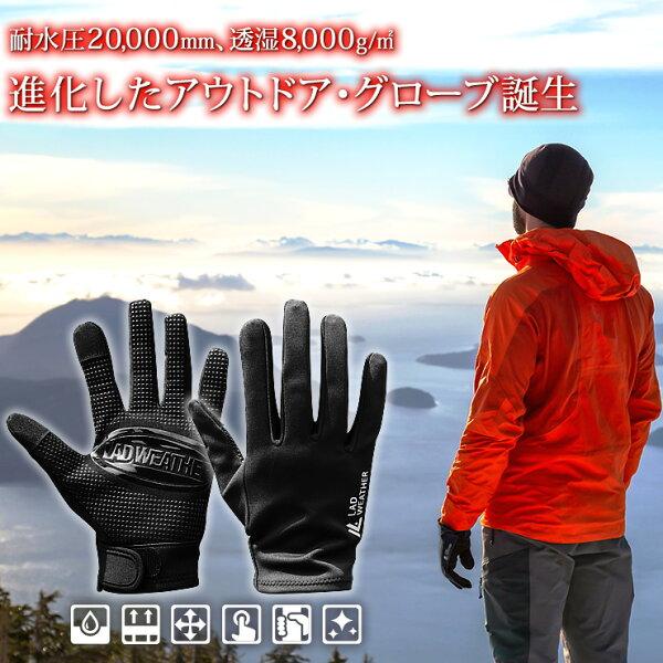 手袋耐水圧20,000mm透湿8,000g/m2進化したアウトドアグローブ滑らない スマートフォン/タッチパネル対応登山/自転車
