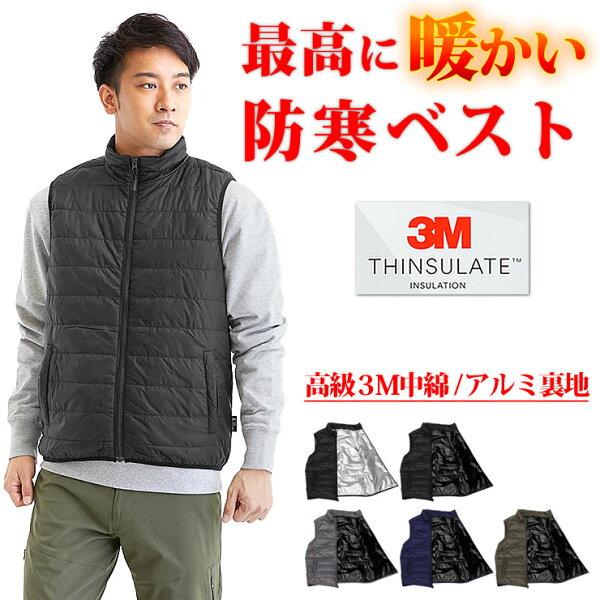 ダウンベストインナーダウンアメリカの「3Мシンサレート」を使用裏アルミで超暖いダウンジャケット防寒着作業着メンズ/レディースラド