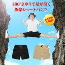 【ポイント15倍】ハーフパンツ ショートパンツ メンズ 超ス...