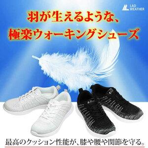 感動のスニーカー「まるで羽が生えるような」ウォーキングシューズ 超軽量210g 高反発インソール付き メンズ レディース 靴