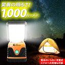 驚異の明るさ1,000ルーメン!充電式 LED ランタン L...