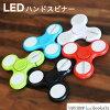 【fidget toy】光るLEDハンドスピナー fidget spinner【hand spinner】【LED】
