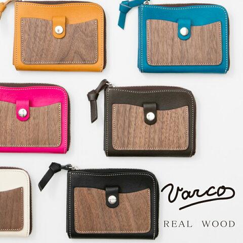 VARCO REAL WOOD コンパクトウォレット ラウンドジップ 財布 コインケース 小さい 革 本革 ヌメ革 革製 大容量 ファスナー ジップ コンパクト 財布 メンズ レディース 革 木製 日本製 デザインウォレット オリジナル 送料無料