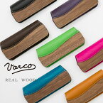 VARCO REAL WOOD アイウェアケース メガネケース 革製 革 本革 ヌメ革 ヴァーコ リアルウッド 日本製 木製 レザー おしゃれ かわいい 眼鏡ケース めがねケース 革小物 サングラスケース グラス 送料無料 ファッショナブル クール デザイン