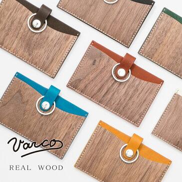 VARCO REAL WOOD idカードホルダー 社員証 ホルダー ケース 革 本革 レザー 木製 日本製 定期入れ パスケース カードケース コンパクト クール おしゃれ カスタマイズ デザイン 機能的 送料無料
