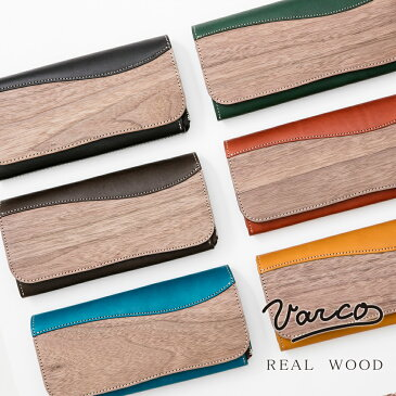 VARCO REAL WOOD ロングウォレット 長財布 レディース カード 大容量 小銭入れあり 日本製 革製 本革 レザー ヌメ革 木製 天然木 木 おしゃれ かわいい ペア 可愛い ブランド 小銭入れ付き かぶせ