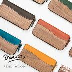 VARCO REAL WOOD ラウンドジップウォレット長財布 日本製 メンズ レディース ラウンドファスナー 小銭入れあり ブランド 本革 革 革製 レザー ヌメ革 木 天然木 木製 おしゃれ かわいい かっこいい 小銭入れ付き ペア