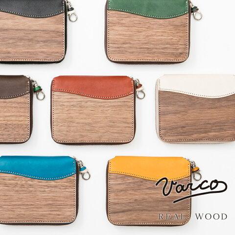 VARCO REAL WOOD ジップウォレット 財布 二つ折り 本革 革製 日本製 BOX型 小銭入れ 小銭入れあり ラウンドファスナー メンズ レディース 二つ折り財布 コンパクト かっこいい かわいい おしゃれ ブランド 可愛い