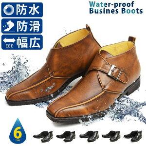 ビジネスシューズ メンズ ブーツ レインシューズ レインブーツ ビジネスブーツ 防水 防滑 幅広 3EEE 屈曲性 レースアップ モンクストラップ サイドゴア フォーマル 人気 美脚 紳士靴 メンズシューズ 靴/【あす楽対応】2021 夏新作