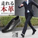 【送料無料】ビジネスシューズ メンズ 走れる 本革 ビジネス スニーカー 革靴 コンフォートシューズ ストレートチップ ウォーキングシューズ 紳士靴 軽量 屈曲性 防滑 衝撃緩衝性 履き心地 メンズシューズ/【あす楽対応】2020 冬 クリアランス
