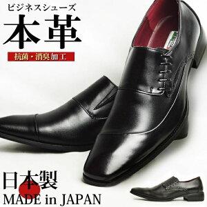 ビジネスシューズ 本革 日本製 メンズ 革靴 ビジネス メンズ レザー フォーマルシューズ 抗菌 消臭 脚長 ビジネス靴 紳士靴 ナナメチップ ストレートチップ スリッポン サイドレース 幅広/2020 春夏 トレンド