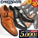 【送料無料】ビジネスシューズ 靴 メンズシューズ 16種類から選べる 2足セット 革靴 SET スリ...