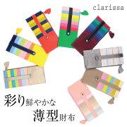 【clarissa】彩り鮮やかな薄型財布