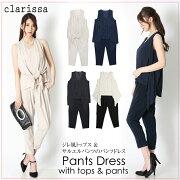 【clarissa】ジレ風トップス&サルエルパンツのパンツドレス