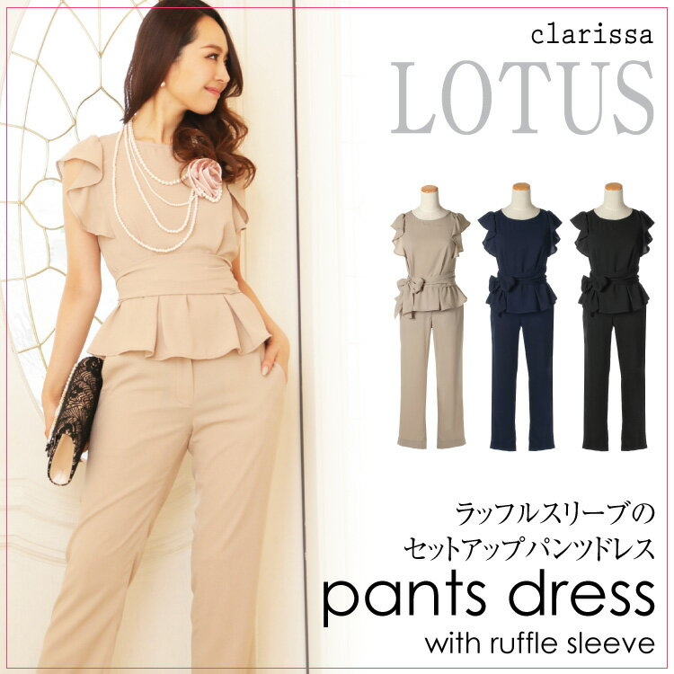 【clarissa】ラッフルスリーブのセットアップパンツドレス