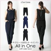 【clarissa】脇レース切替えオールインワン