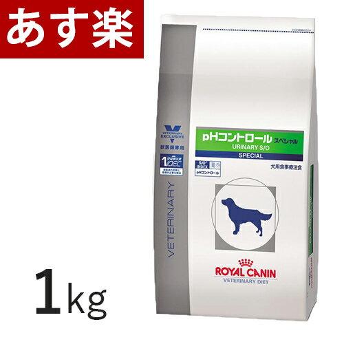 【16時まであす楽対応】 ロイヤルカナン 犬用 pHコントロールスペシャル 1kg  療法食 犬 ペット フード 【正規品】