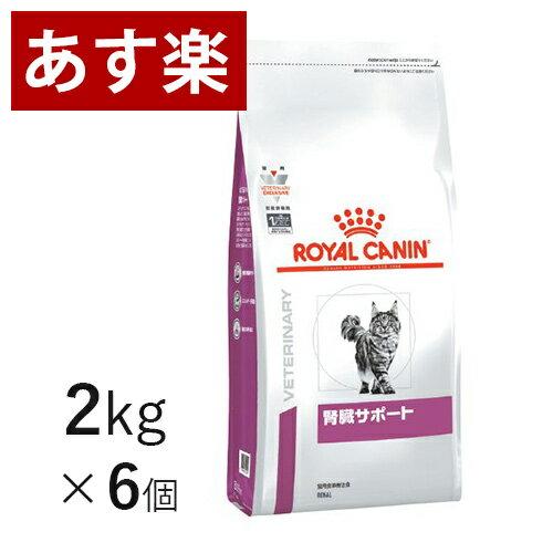 【16時まであす楽対応】 ロイヤルカナン 猫用 腎臓サポート 2kg×6個 ケース売り 療法食 猫 ペット フード 【正規品】