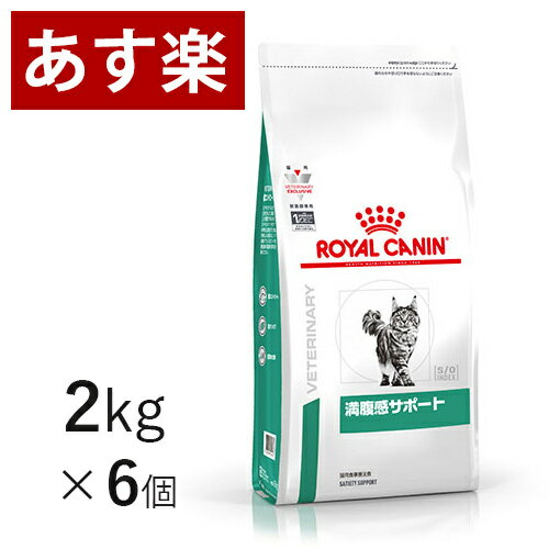 【16時まであす楽対応】 ロイヤルカナン 猫用 満腹感サポート 2kg×6個 療法食 猫 ペット フード 【正規品】