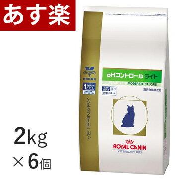 【16時まであす楽対応】 ロイヤルカナン 猫用 pHコントロールライト 2kg×6個 療法食 猫 ペット フード 【正規品】