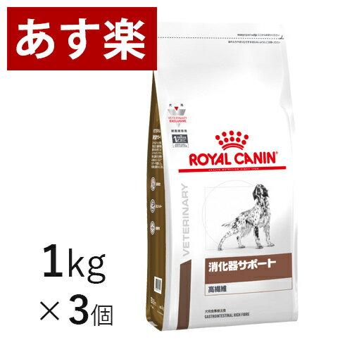 【16時まであす楽対応】 ロイヤルカナン 犬用 消化器サポート (高繊維) 1kg×3個 療法食 犬 ペット フード 【正規品】