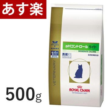 【16時まであす楽対応】 ロイヤルカナン 猫用 pHコントロールライト 500g 療法食 猫 ペット フード 【正規品】