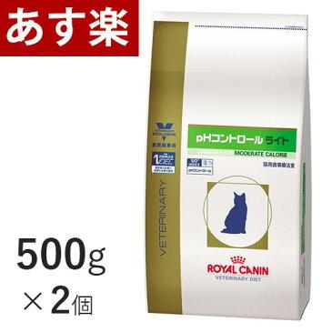 【16時まであす楽対応】 ロイヤルカナン 猫用 pHコントロールライト 500g×2個 療法食 猫 ペット フード 【正規品】