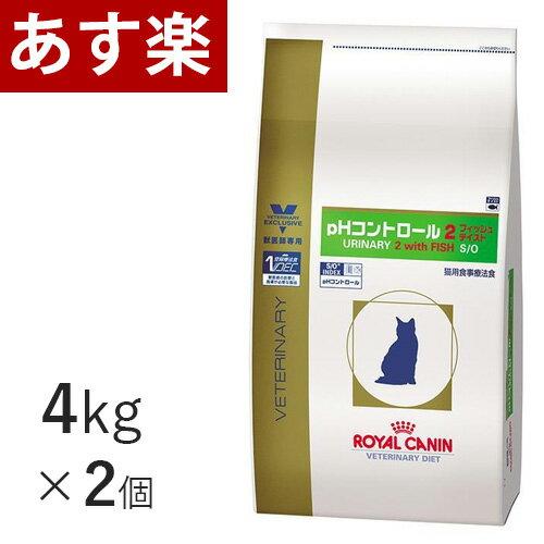 【16時まであす楽対応】 ロイヤルカナン 猫用 pHコントロール2 フィッシュテイスト 4kg×2個 療法食 猫 ペット フード 【正規品】