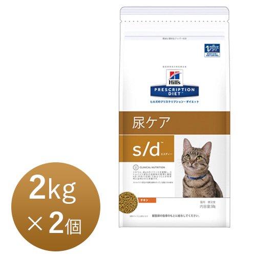 【16時まであす楽対応】 ヒルズ 猫用 s/d (エス/ディー) 2kg×2個 療法食 猫 ペット フード 【正規品】