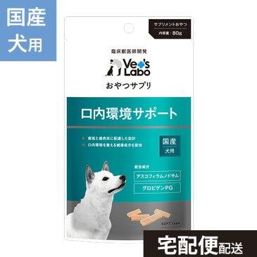 【Vet's Labo】 おやつサプリ 犬用 口内環境サポート 80g 犬 おやつ サプリメント ペット 【宅配便 配送】