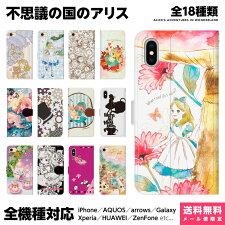 【iPhone6PLUS/iPhone6/iPhone5S/iPhone5C/iPhone5対応】デザイナーズモデル[手帳型ケース]アリス