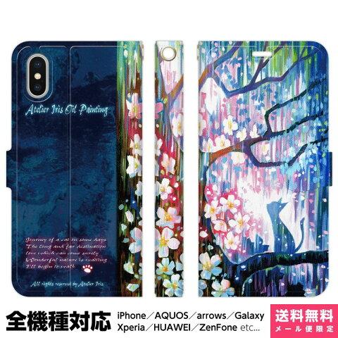 スマホケース 全機種対応 手帳型 iPhoneケース Xperia AQUOS Galaxy HUAWEI 他 ケース ペア カップル お揃い おもしろ iPhone 11 XR XS 8 Pro Max アトリエアイリス 桜さらさら 猫 桜 どうぶつ 花 春 きれい かわいい