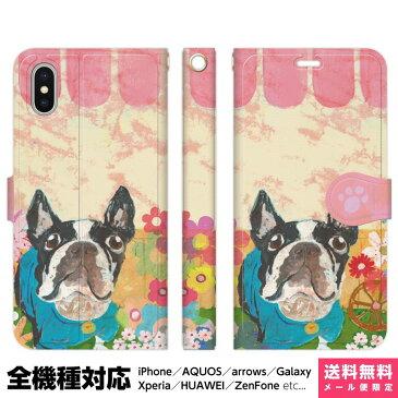 スマホケース 全機種対応 手帳型 iPhoneケース Xperia AQUOS Galaxy HUAWEI 他 ケース iPhone XS Max X 8 7 6 6s 5 SE Plus あにまる堂 フラワーショップ 02 ボストンテリア フレンチブルドッグ グッズ かわいい 鼻ぺちゃ犬 犬 ペット似顔絵 新海智也 犬との生活 ペット雑貨