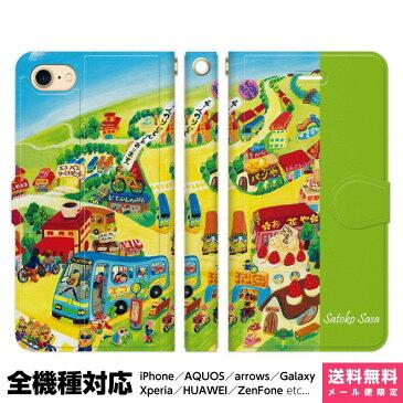 スマホケース 全機種対応 手帳型 iPhoneケース Xperia AQUOS Galaxy Android他 ケース iPhone XS Max X 8 7 6 6s 5 SE Plus さささとこ とうもろこしの地球に優しいエコな街 カラフル かわいい キャラクター トウモロコシ レディース 動物 街 街並み 絵本 ほのぼの ユニーク