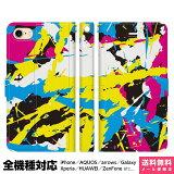 スマホケース 全機種対応 手帳型 iPhoneケース Xperia AQUOS Galaxy HUAWEI 他 ケース iPhone XS Max X 8 7 6 6s 5 SE Plus カラフル スプラット スプラッシュ ペイント アート ペンキ ..