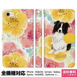全機種対応 スマホケース 手帳型 iPhone 12 11 SE XR XS 8 Pro Max mini Xperia AQUOS Galaxy ケース カバー ペア カップル NoA ボーダーコリー flower グッズ 花 花柄 かわいい 犬 イヌ ボタニカル