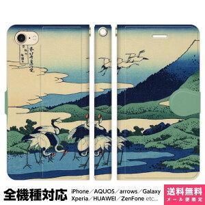 全機種対応 スマホケース iPhoneケース Xperia AQUOS Galaxy HUAWEI ケース ペア カップル iPhone 11 XR XS 8 Pro Max SE ブレインズ 葛飾 北斎 富嶽三十六景 05 古典 浮世絵 和物 和柄 名作 ギフト 和風 日本画