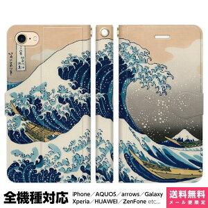 所有型号的智能手机壳iPhone壳Xperia AQUOS Galaxy华为壳对夫妇iPhone 11 XR XS 8 Pro Max SE Brains葛饰北斋三叶树10景图10神奈川沿岸的Naniwa经典浮世绘日本产品日本杰作礼物日本风格日本绘画